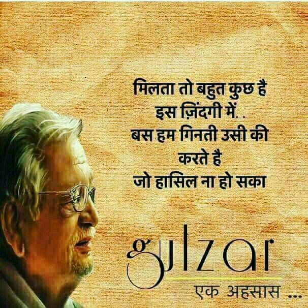 Gulzar shayari in hindi pdf