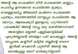 Love letter in malayalam pdf